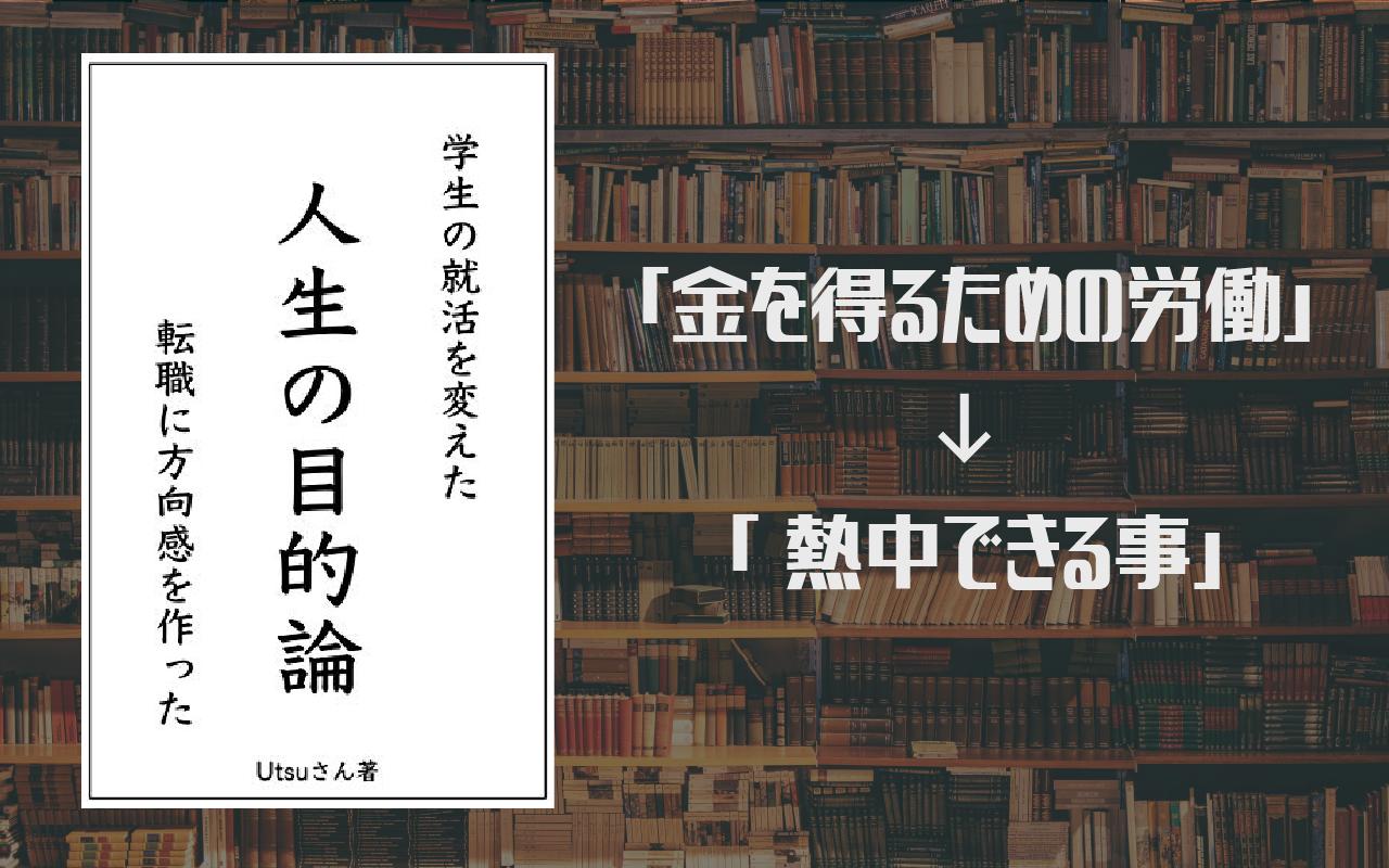 『人生の目的論』を要約【就職活動の本質を徹底解説!】